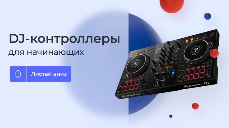 DJ-контроллеры для начинающих