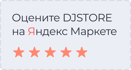Оцените DJ-Store на Яндекс.Маркете